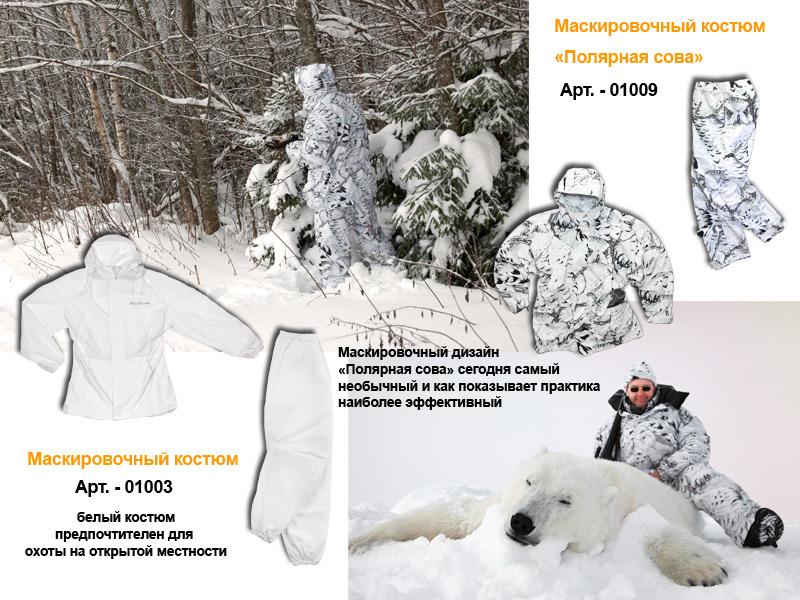 Зимний маскировочный костюм своими руками 95